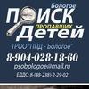 Поиск Пропавших Детей - Бологовский район