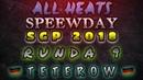 Speedway SGP 2018 Round 9 Teterow Germany All Heats 22. 09. 2018
