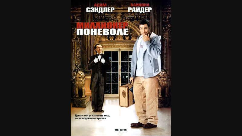 Миллионер поневоле (мелодрама, комедия) 2002