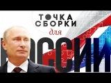 Путин и раскол российской элиты