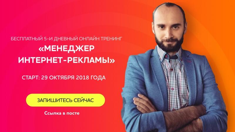 Приглашение на бесплатный онлайн-тренинг