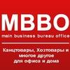 МВВО канцтовары для офиса и дома г.Москва