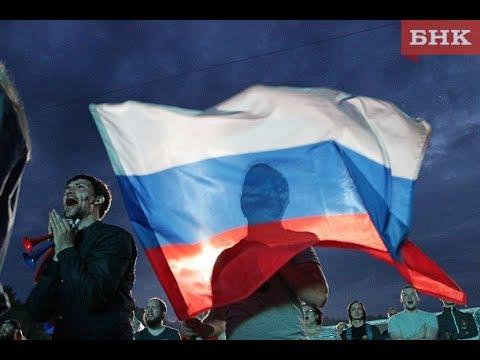 Как сыктывкарцы болели за Россию в матче с хорватами
