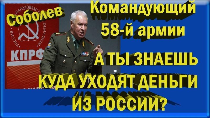 Генерал Соболев о том куда деваются деньги из России Главнокомандующий 58 й армии