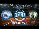 Philadelphia 76ers vs Boston Celtics 09.05.2018 NBA Playoffs 2018 East Round 2 Game 5 Виасат Viasat Sport HD RU