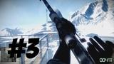 ВОТ ЭТО ПУШКА Battlefield Bad Company 2 #3
