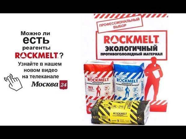 Что будет если съесть реагенты для льда «ROCKMELT»?