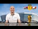 Сербия Швейцария Прогноз и ставки экспертов ВсеПроСпорт ру