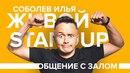 Илья Соболев фото #35