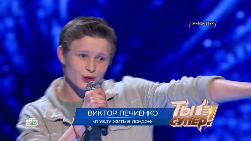 «Ты супер!»: Виктор Печиенко, 17 лет, Астраханская область. «Я уеду жить в Лондон»