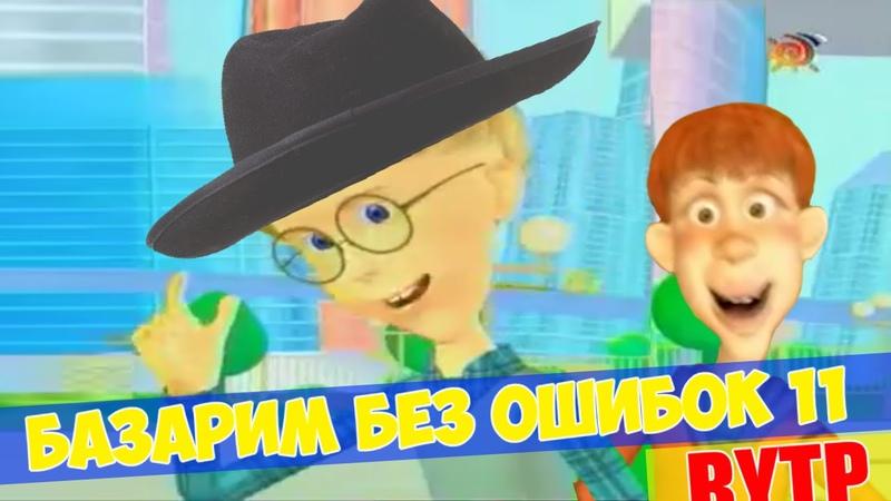 БАЗАРИМ БЕЗ ОШИБОК 11 RYTP / пуп ритп