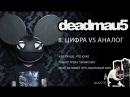 Тизер Deadmau5 Мастер Класс 8 Цифра против аналога