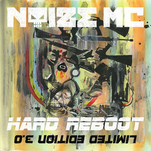 Noize MC альбом Hard Reboot 3.0