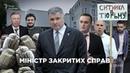 Арсен Аваков Міністр закритих справ СХЕМИ №181