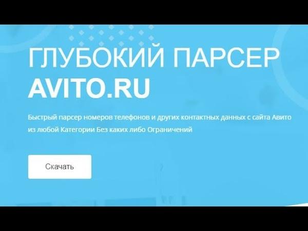 Глубокий Парсер Авито - Подробный Видео Обзор Avito Monster Parser