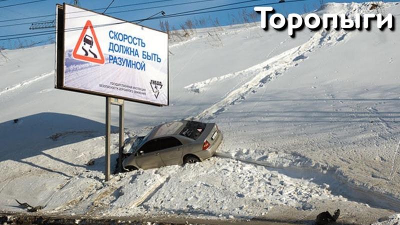 Дорожные Замесы и Разборки Авто Засранцев Торопыги и Водятлы 80 уровня