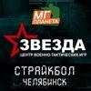 """""""Звезда"""" ЦВТИ. Лазертаг и страйкбол. Челябинск"""