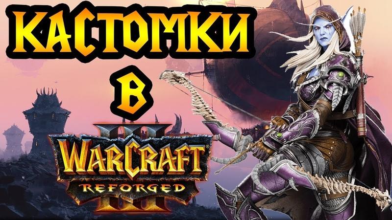 Кастомки в Warcraft 3 Reforged