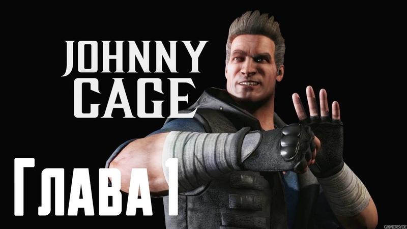 Mortal Kombat XL Глава 1 Джонька Кейдж