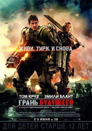 Гpань 6удущего (2014) HD