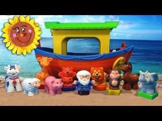 Мультфильм про Животных. Ноев ковчег. Развивающий мультик для детей на русском.  Kiddieland (049734)