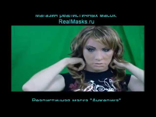 Реалистичная маска Анжелика