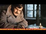 Великий актер! 86 лет со дня рождения Омара Шарифа!