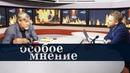 Особое мнение / Константин Ремчуков 15.10.18