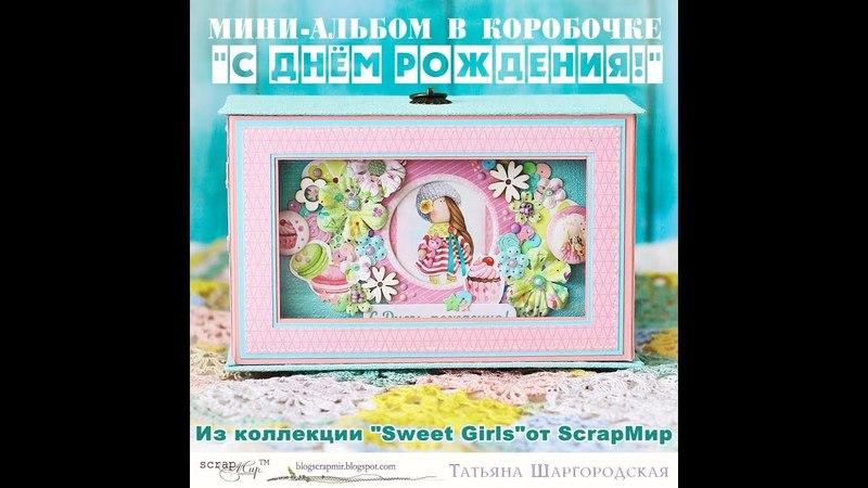 Мини-альбом С Днём Рождения