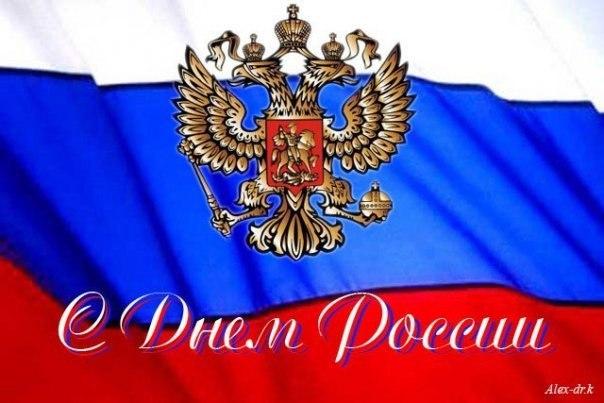 С Днем России 12 июня  PcmjJtrUwgI
