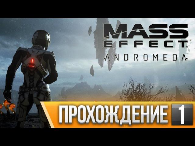 Mass Effect: Andromeda - ОБЗОР,ПЕРВЫЙ ВЗГЛЯД И ПРОХОЖДЕНИЕ НА РУССКОМ (МАСС ЭФФЕКТ АНДРОМЕДА СТРИМ)