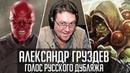 Александр Груздев — Голос Русского Дубляжа 031