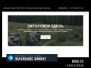 Готовая секция для оформления страниц на WordPress, создание сайтов в Крыму, Симферополь, Севастополь, Ялта