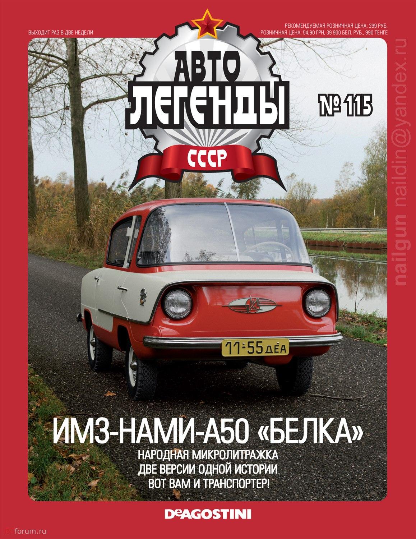 Журнал ретро автомобили ссср 3