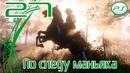 Прохождение Red Dead Redemption 2 PS4 Часть 27 По следу маньяка 4k 60fps