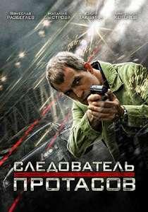 Смотреть Следователь Протасов / все серии онлайн