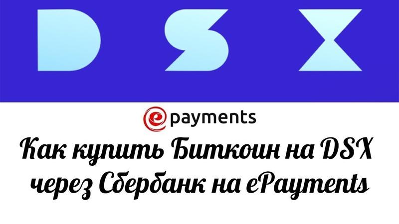 Как купить Биткоин на DSX через Сбербанк на ePayments
