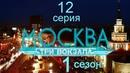 Москва Три вокзала.1 сезон 12 серия. Концы в воду.