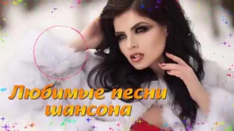 Vlc-record-2018-02-20-11h55m45s-НОВИНКА ШАНСОНА - СБОРНИК ЛЮБИМЫЕ ПЕСНИ 2017 - ПОСЛУШАЙТЕ....mp4-.mp4