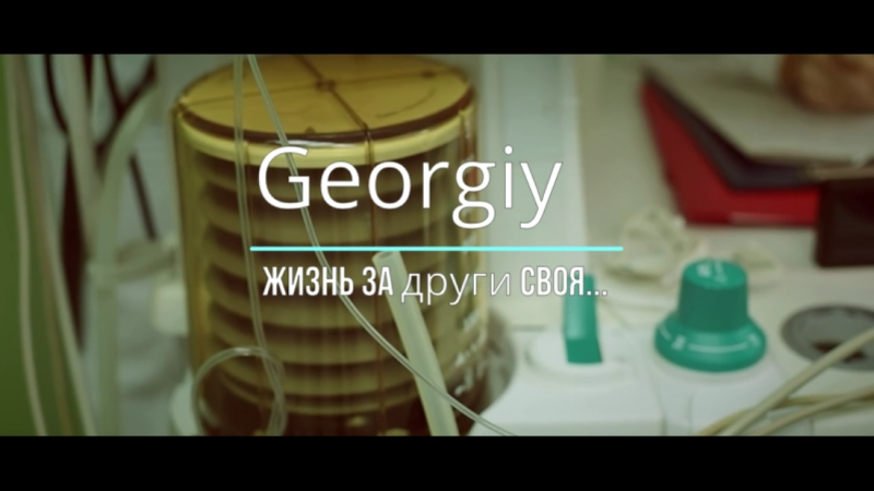 Georgiy- Жизнь за други своя...