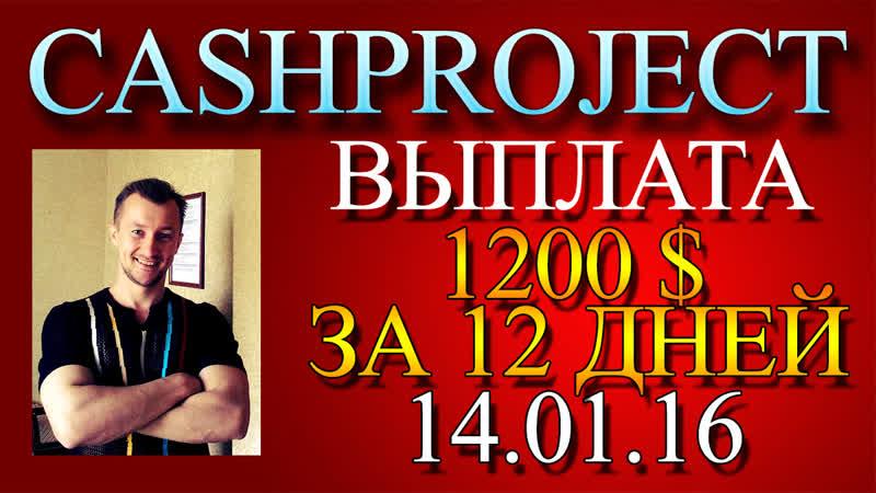Cashproject.ru ВЫПЛАТА 1200 $ ЗА 12 ДНЕЙ! ЭТО РЕАЛЬНО! (14.01.16)
