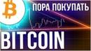Биткоин $6500 – пора покупать, Binance добавит новые стейблкоины / Bitcoin обзор