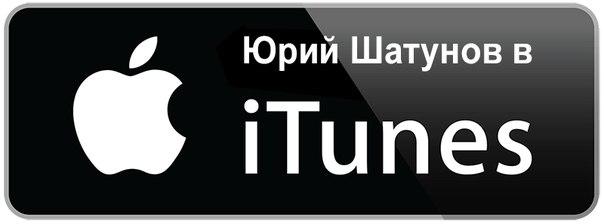 юрий шатунов новые песни 2016