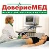 Медико-диагностический центр «ДовериеМЕД»