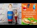 Необычная реклама кафе надувной повар Родня
