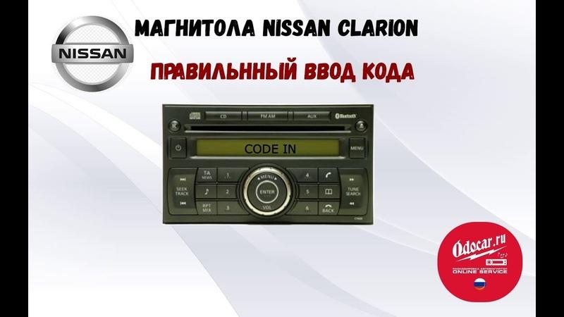 Правильный ввод кода магнитола NISSAN CLARION enter radio code