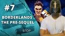 Borderlands The Pre Sequel Егор 7 выпуск
