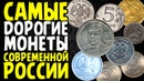 Самые ДОРОГИЕ МОНЕТЫ современной России Most expensive coin of modern Russia