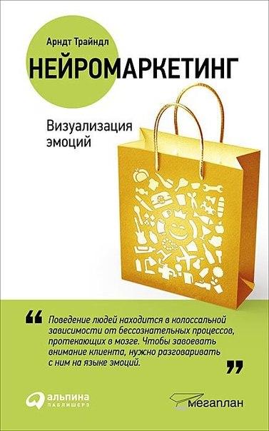 Нейромаркетинг Книги Скачать Бесплатно