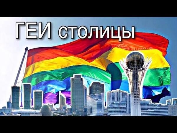 Астана vs ГЕИ парни держатся за руки уят ЛГБТ